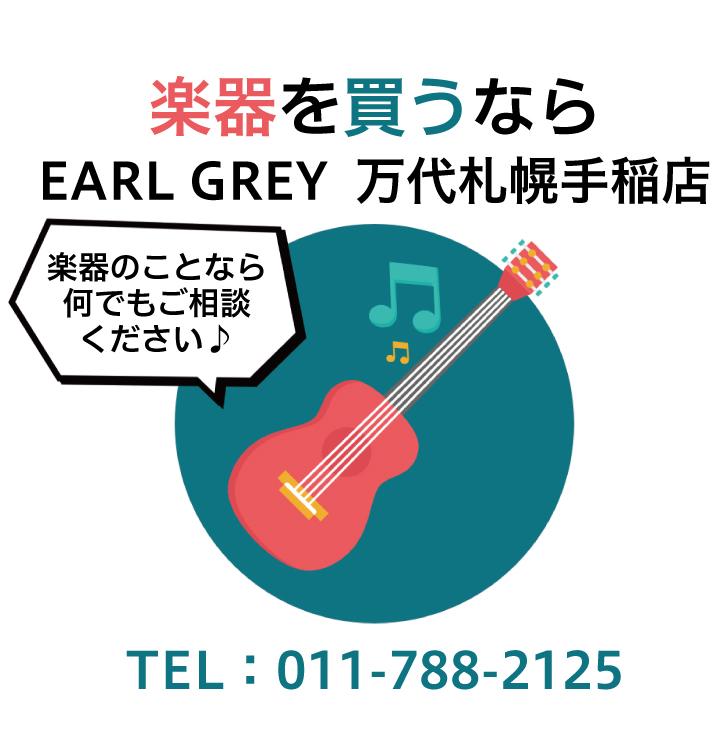 楽器を買うならEARL GREY 万代札幌手稲店 TRL:011-788-2125