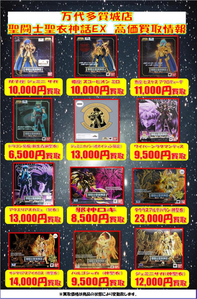聖闘士聖衣神話EXチラシ