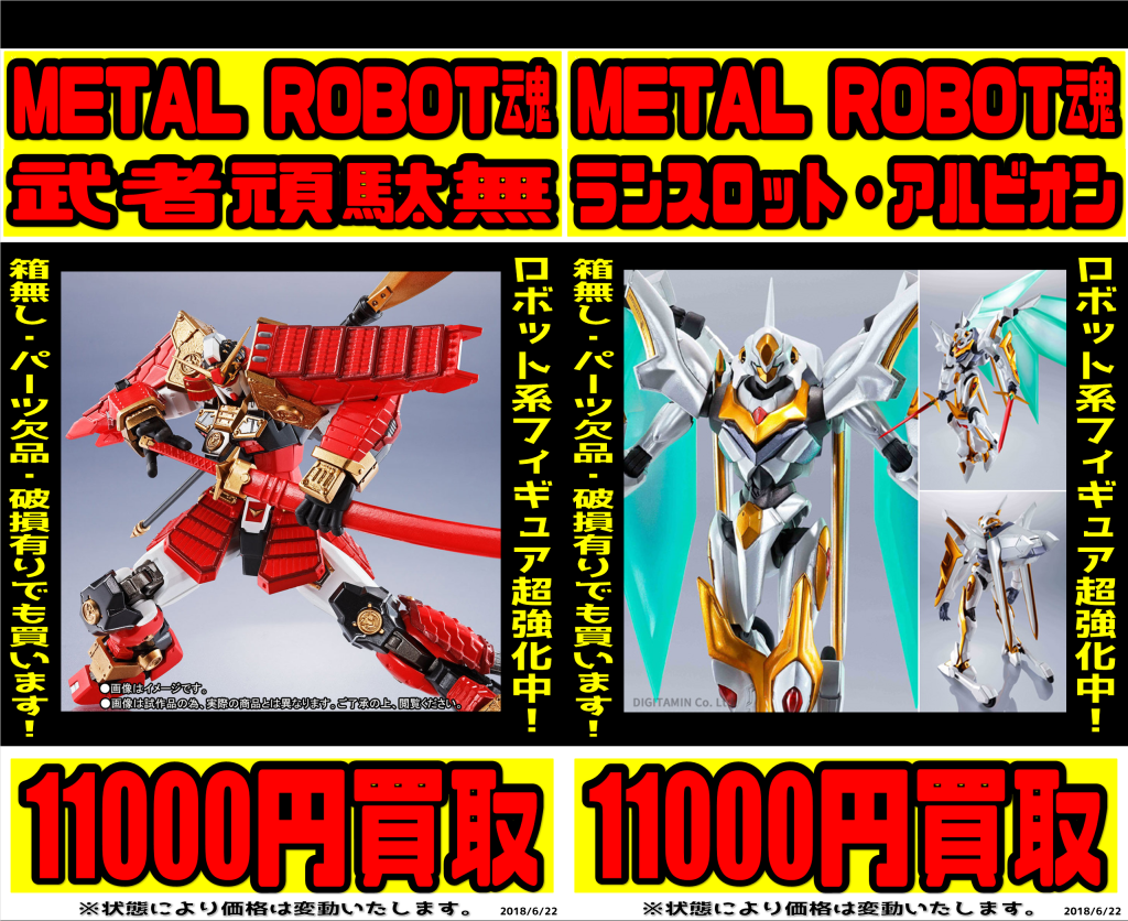 ロボット②
