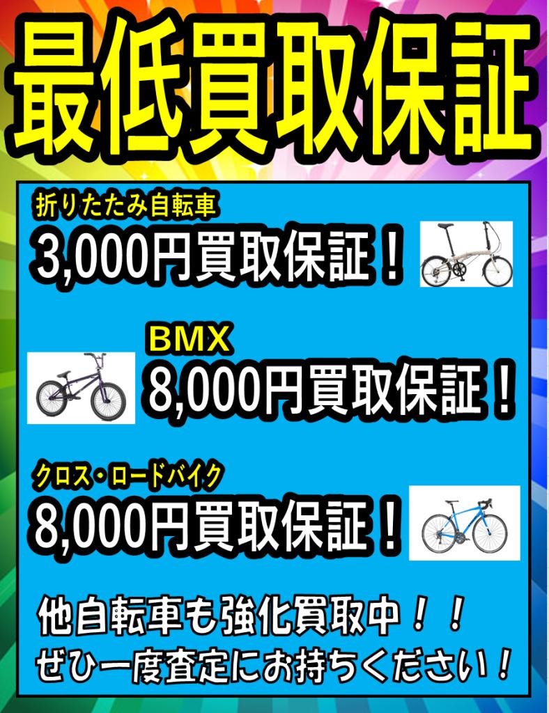 自転車買取保証