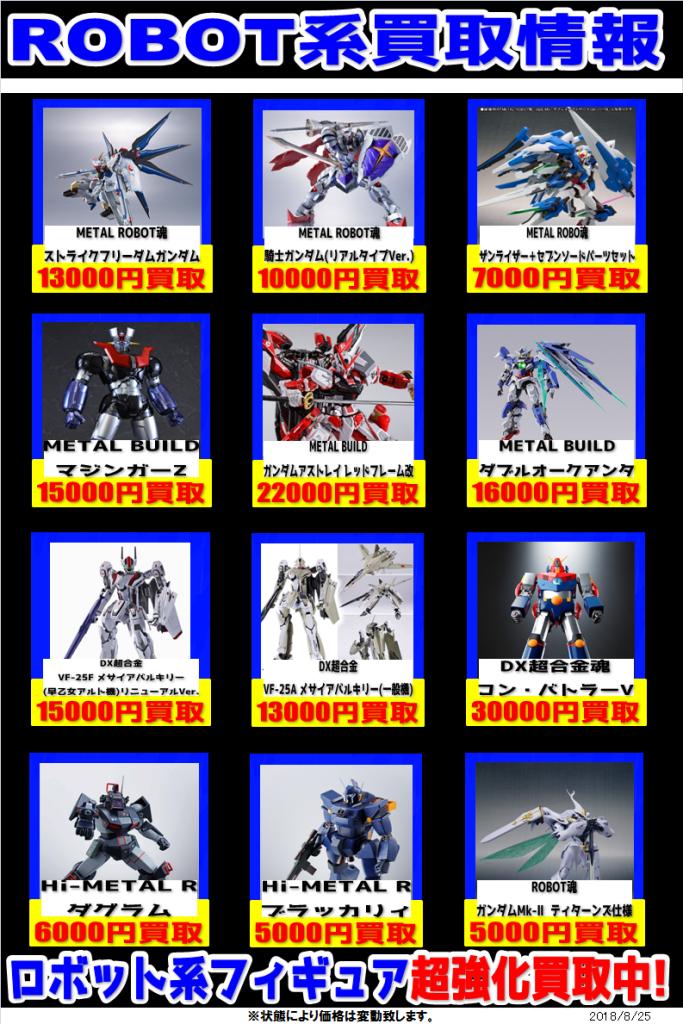 ロボットチラシ1