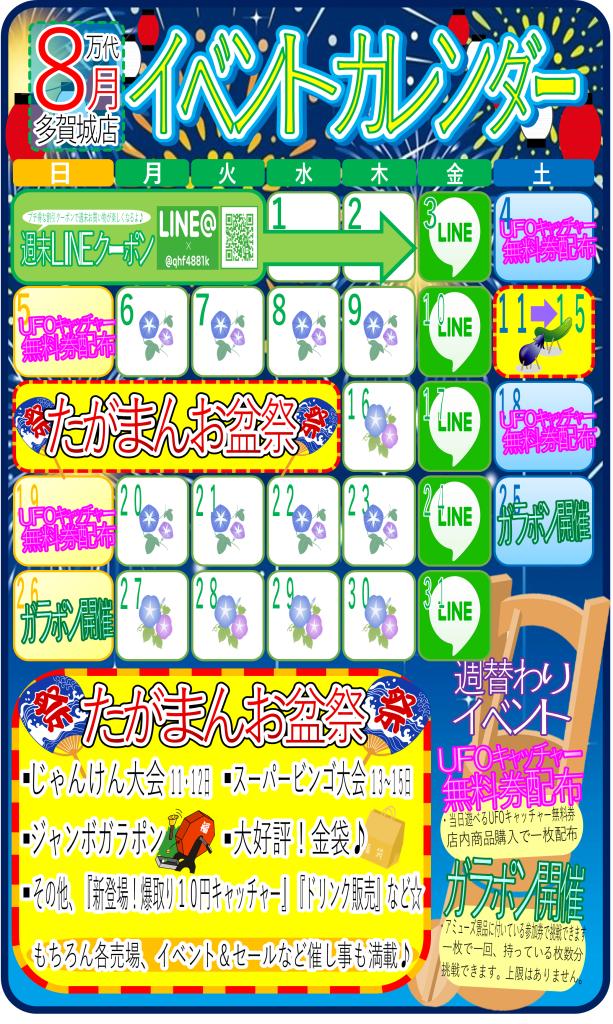 8月イベントカレンダー画像