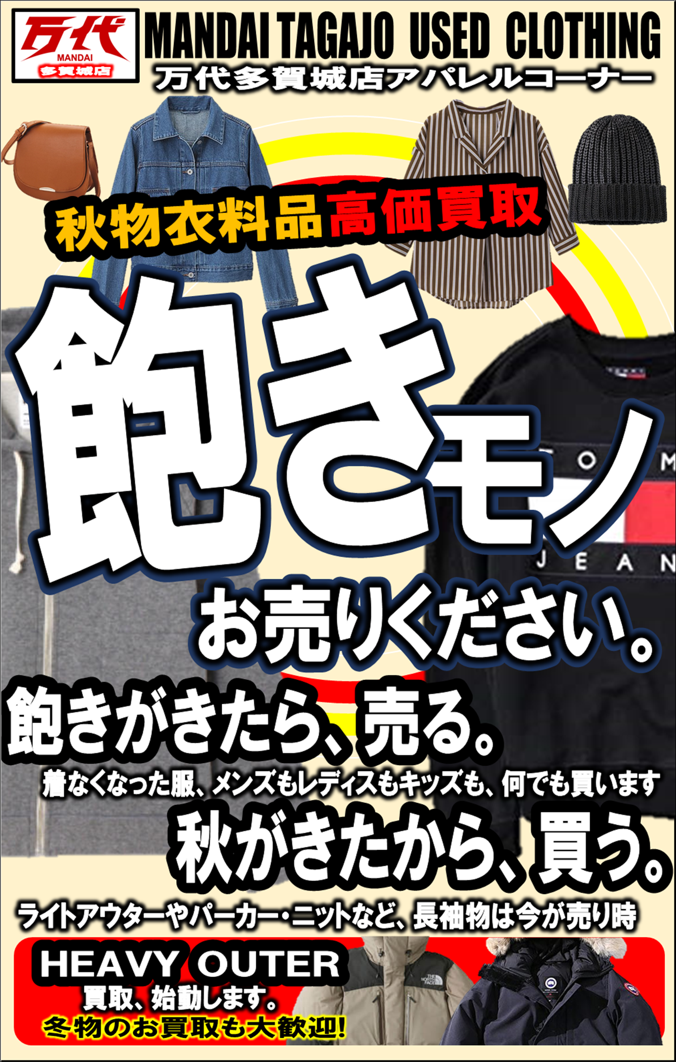 akimono