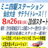 〔ミニ四駆〕JC2018仙台大会 サテライトレース開催!!